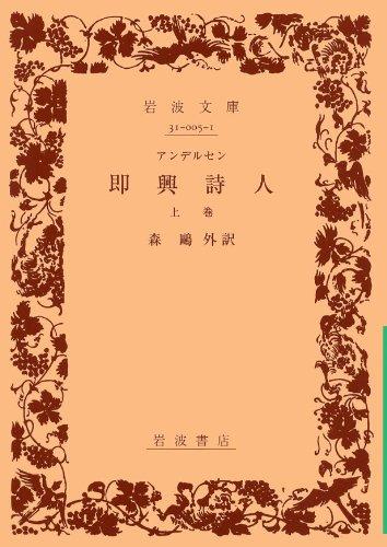 アンデルセン 即興詩人(上) (岩波文庫)