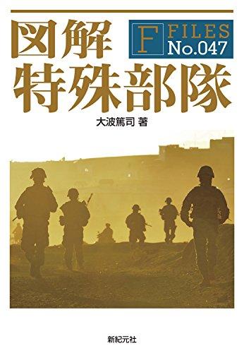 図解 特殊部隊 (F-Files No.047)
