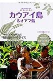 R04 地球の歩き方 リゾート カウアイ島 2014 (地球の歩き方リゾート)