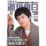 週刊朝日 2018年 11/9 増大号