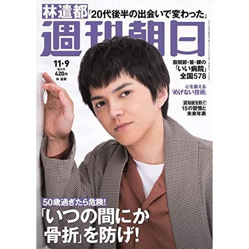 週刊朝日 2018年 11/9 増大号 表紙画像
