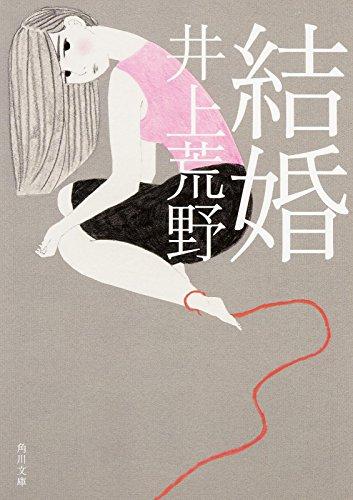 結婚 (角川文庫)