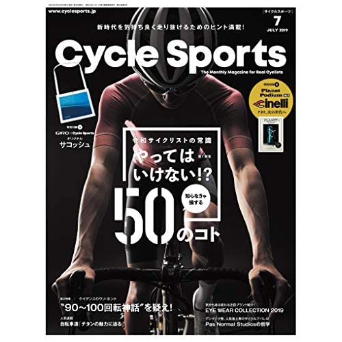 CYCLE SPORTS 2019年7月号 画像