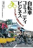 自転車コミュニティビジネス: エコに楽しく地域を変える