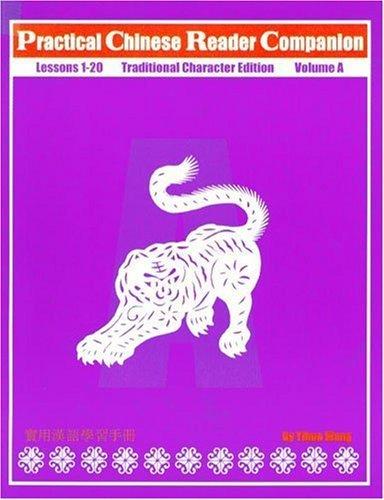 Practical Chinese Reader, Companion A (Traditional Character Edition) (Traditional Character Editions) by I-Hua Wang (1999-06-02)