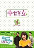 [DVD]幸せな女-彼女の選択- DVD-BOX4