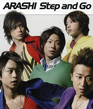 Step and Goの嵐