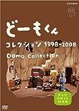 どーもくん コレクション 1998-2008 ~TVスポット10年分~ [DVD]