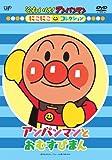 Animation - Soreike! Anpanman Nikoniko Collection Anpanman To Omusubiman [Japan DVD] VPBE-13739