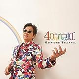 40年目の虹