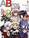 ANIME Bros.♯5 (TOKYO NEWS MOOK 804号)