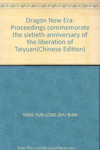 Dragon New Era: Proceedings commemorate the sixtieth anniversary of the liberation of Taiyuan -