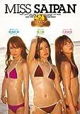 ミスサイパン Air control [DVD]