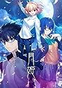 月姫 -A piece of blue glass moon- [通常版]