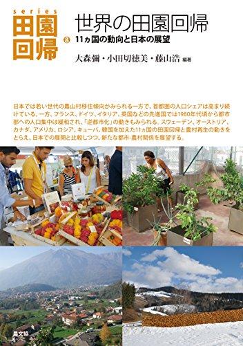 世界の田園回帰: 11ヵ国の動向と日本の展望