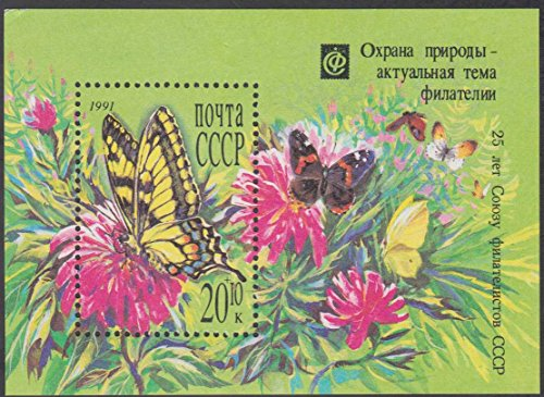Old World Swallowtail Butterflies Souvenir Sheet 20.10k USSR Russia 1991 Unused Postage (Butterflies Souvenir Sheet)