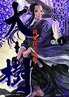 大樹-剣豪将軍義輝- ~3巻 (宮本昌孝、東冬)