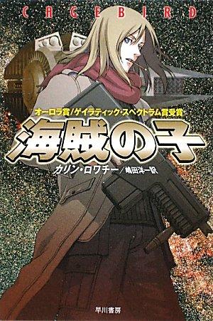 海賊の子 (ハヤカワ文庫SF)