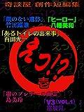 What: Kidan-ya Original Short Stories (Kidan-ya books) (Japanese Edition)