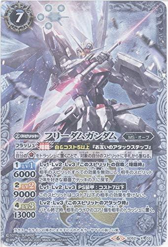【シングルカード】フリーダムガンダム (SD52-X02) - バトルスピリッツ 【SD52】コラボスターター ガンダム OPE