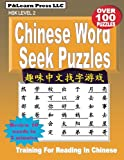 Chinese Word Seek Puzzles: HSK Level 2 (P&Learn Chinese Serial) (Volume 6) (Chinese Edition)
