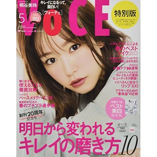 VoCE 2018年5月号 特別版 画像
