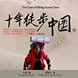 十年徒步中国 - 十年徒步中國 [Ten Years of Hiking Across China]
