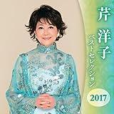 芹洋子 ベストセレクション2016