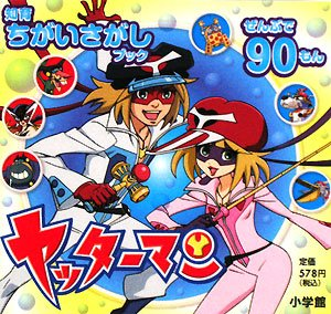 Yatterman (book looking for educational difference) (2008) ISBN: 4097263315 [Japanese Import]