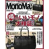 Mono Max 2018年10月号