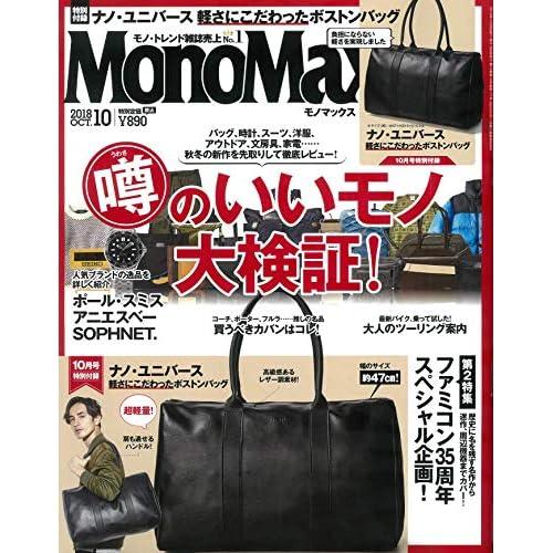 Mono Max 2018年10月号 画像