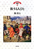 旅する人びと (ヨーロッパの中世 4)