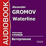Waterline [Russian Edition] | Alexander Gromov