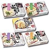 本場 讃岐うどん 名店 5種類10食 セット (讃岐の有名店 5店舗 半生麺 饂飩 セット)
