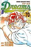 Dreams(70) (講談社コミックス)