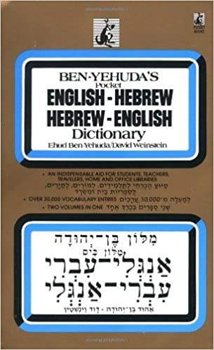 amazon hebrew english dictionary ben yehuda foreign language