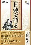 日蓮を語る (「仏教論」シリーズ 5)