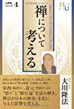 禅について考える (「仏教論」シリーズ 4)