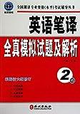 英语笔译全真模拟试题及解析(2级)(最新修订版)