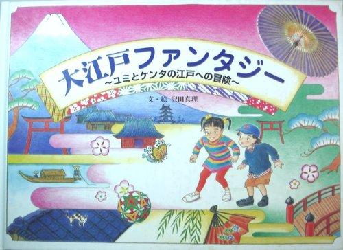 大江戸ファンタジー―ユミとケンタの江戸への冒険
