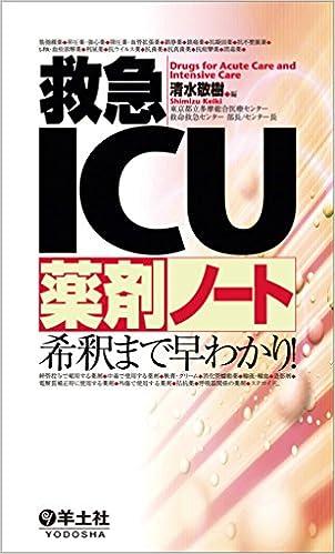 救急ICU薬剤ノート〜希釈まで早わかり!