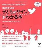 発達障害を持つ子どものサインがわかる本―自閉症・アスペルガー症候群・ADHD・・・・・・ (セレクトBOOKS―育ちあう子育ての本)