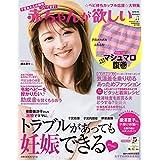 2019年秋号 子宮ぽかぽか&ふわふわ マシュマロ腹巻