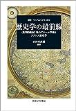 歴史学の最前線: 〈批判的転回〉後のアナール学派とフランス歴史学 (叢書・ウニベルシタス)