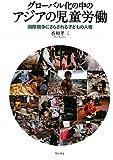 グローバル化の中のアジアの児童労働―国際競争にさらされる子どもの人権―