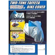 OSS (Osaka fiber materials) bike cover 2 Tontafuta with keyhole 4L OSS-BC-II-4L