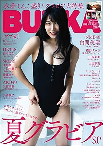 「BUBKA(ブブカ) 2019年10月号」の画像検索結果