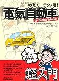 教えて…テクノ君!電気自動車―EV(Electric Vehicle) (B&Tブックス)