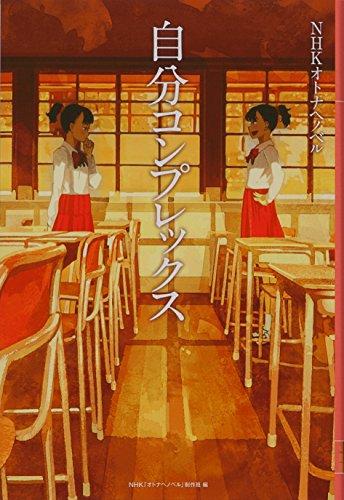 自分コンプレックス (NHKオトナヘノベル)