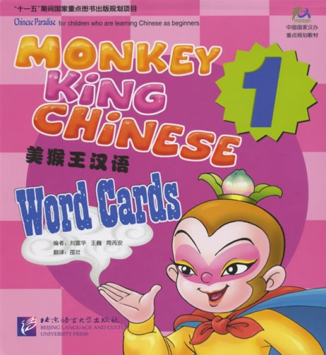Monkey King Chinese (School-age edition) - Word Cards 1 (Chinese Edition)